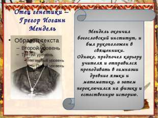 Отец генетики – Грегор Иоганн Мендель Мендель окончил богословский институт,