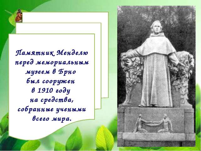Памятник Менделю перед мемориальным музеем в Брно был сооружен в 1910 году на...