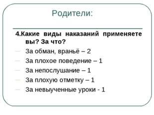 Родители: 4.Какие виды наказаний применяете вы? За что? За обман, враньё – 2