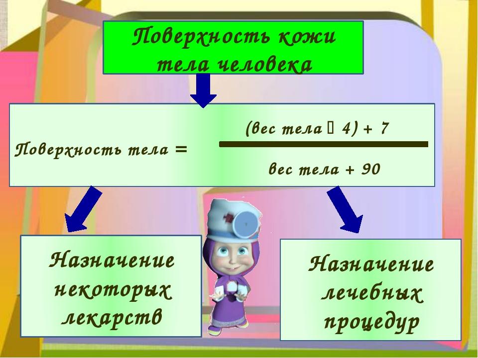 Поверхность кожи тела человека Поверхность тела = (вес тела  4) + 7 вес тел...