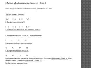 X. Тестовая работа ( на компьютере)Приложение 1. Слайд 12. Чтобы вернуться