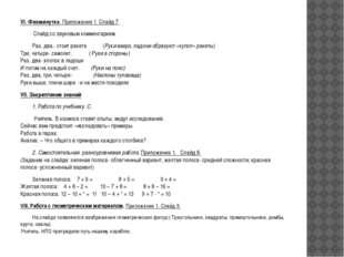 VI. Физминутка. Приложение 1. Слайд 7. Слайд со звуковым комментарием. Ра