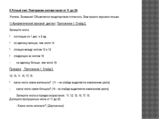 II.Устный счет. Повторение состава чисел от 11 до 20. Учитель. Внимание! Объ...