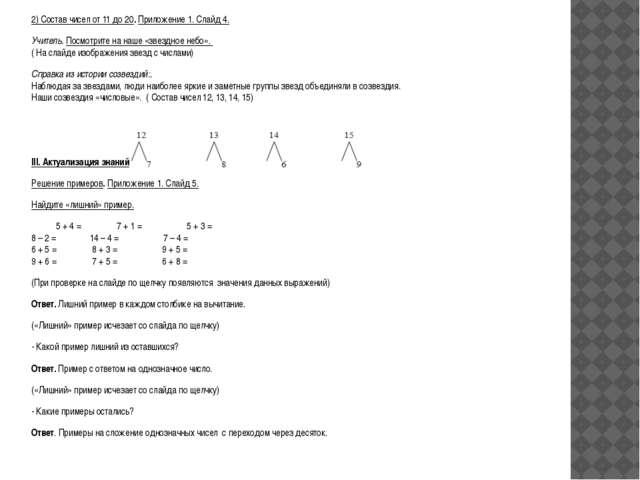 2) Состав чисел от 11 до 20.Приложение 1. Слайд 4. Учитель.Посмотрите на н...