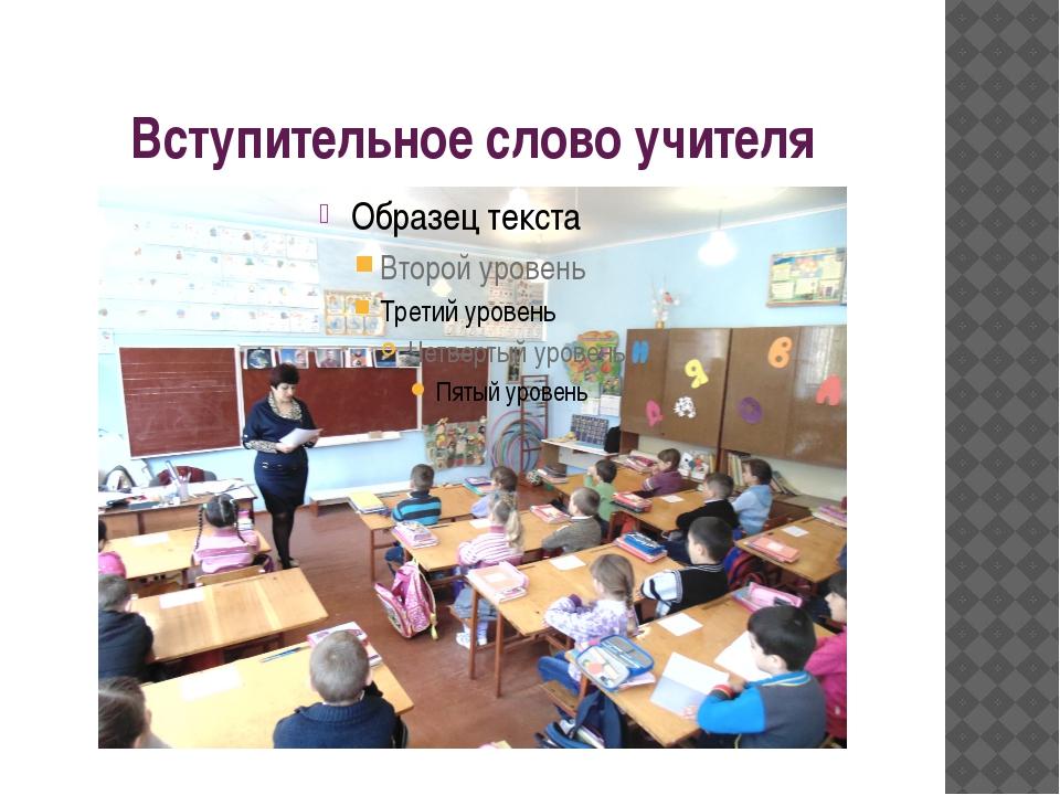 Вступительное слово учителя