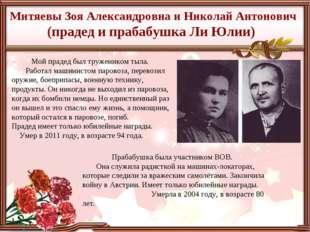 Митяевы Зоя Александровна и Николай Антонович (прадед и прабабушка Ли Юлии) М