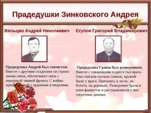 Прадедушки Зинковского Андрея Вяльцин Андрей Николаевич Егупов Григорий Влади