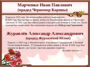 Марченко Иван Павлович (прадед Черномор Карины)  Родился в 1922 году. До на