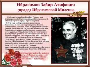Ибрагимов Забир Атифович (прадед Ибрагимовой Милены) Мой прадед, армейский ш