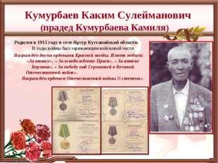 Кумурбаев Каким Сулейманович (прадед Кумурбаева Камиля) Родился в 1915 году