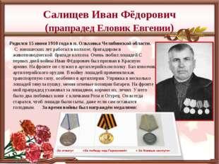 Салищев Иван Фёдорович (прапрадед Еловик Евгении) Родился 15 июня 1910 года в