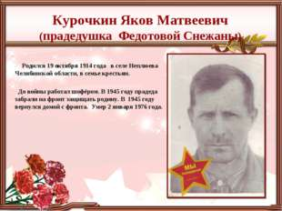 Курочкин Яков Матвеевич (прадедушка Федотовой Снежаны) Родился 19 октября 191