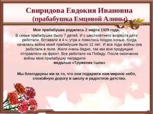 Свиридова Евдокия Ивановна (прабабушка Емцовой Алины) Моя прабабушка родилась