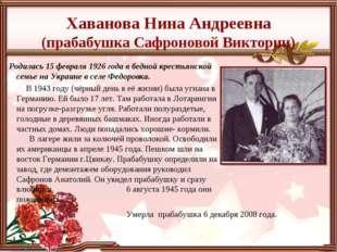 Хаванова Нина Андреевна (прабабушка Сафроновой Виктории) Родилась 15 февраля