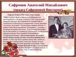 Сафронов Анатолий Михайлович (прадед Сафроновой Виктории) Родился 10 июля 192