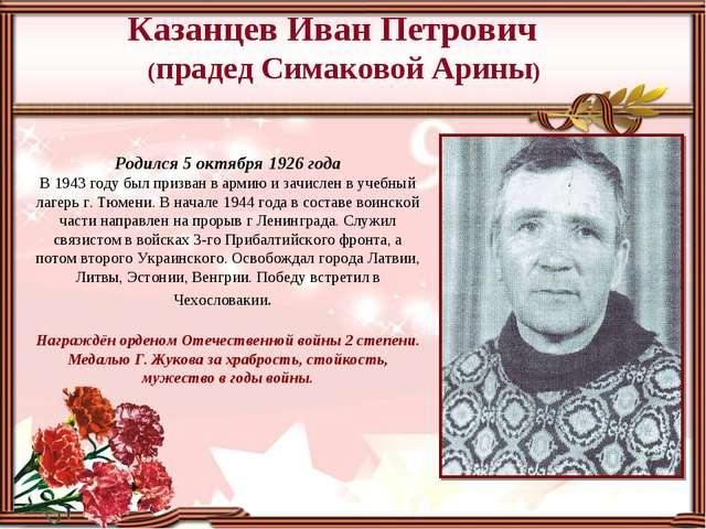 Казанцев Иван Петрович (прадед Симаковой Арины) Родился 5 октября 1926 года...