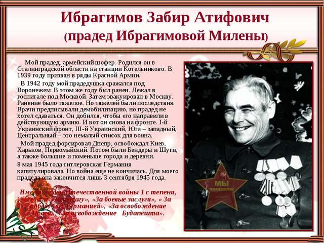 Ибрагимов Забир Атифович (прадед Ибрагимовой Милены) Мой прадед, армейский ш...