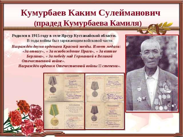 Кумурбаев Каким Сулейманович (прадед Кумурбаева Камиля) Родился в 1915 году...