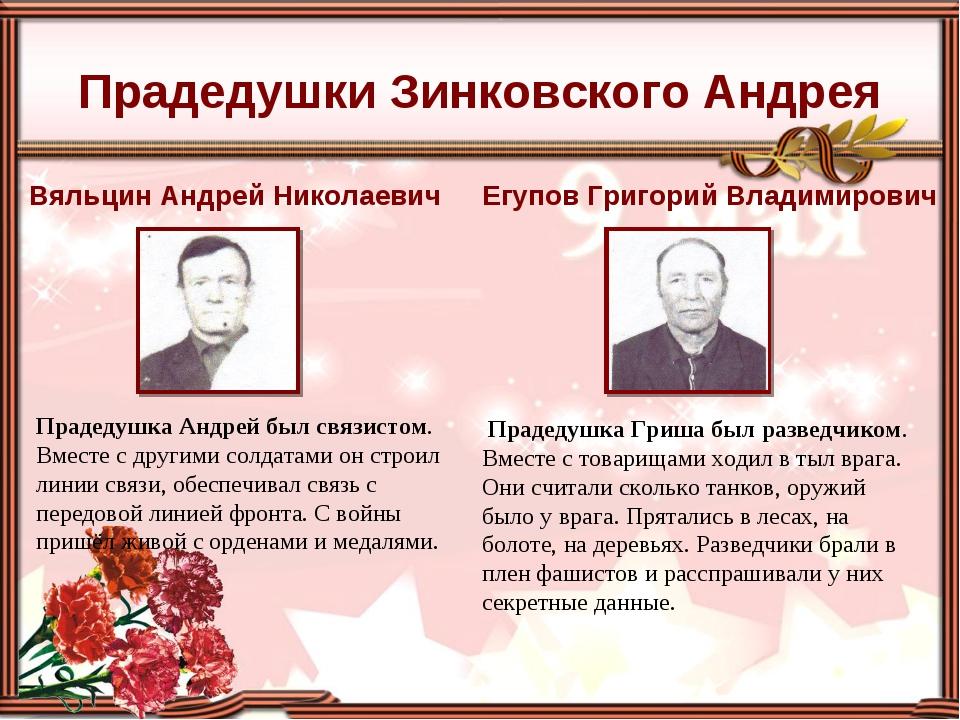 Прадедушки Зинковского Андрея Вяльцин Андрей Николаевич Егупов Григорий Влади...