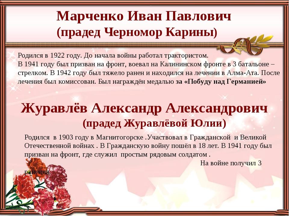 Марченко Иван Павлович (прадед Черномор Карины)  Родился в 1922 году. До на...