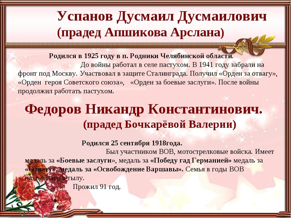 Успанов Дусмаил Дусмаилович (прадед Апшикова Арслана)  Родился в 1925 году...