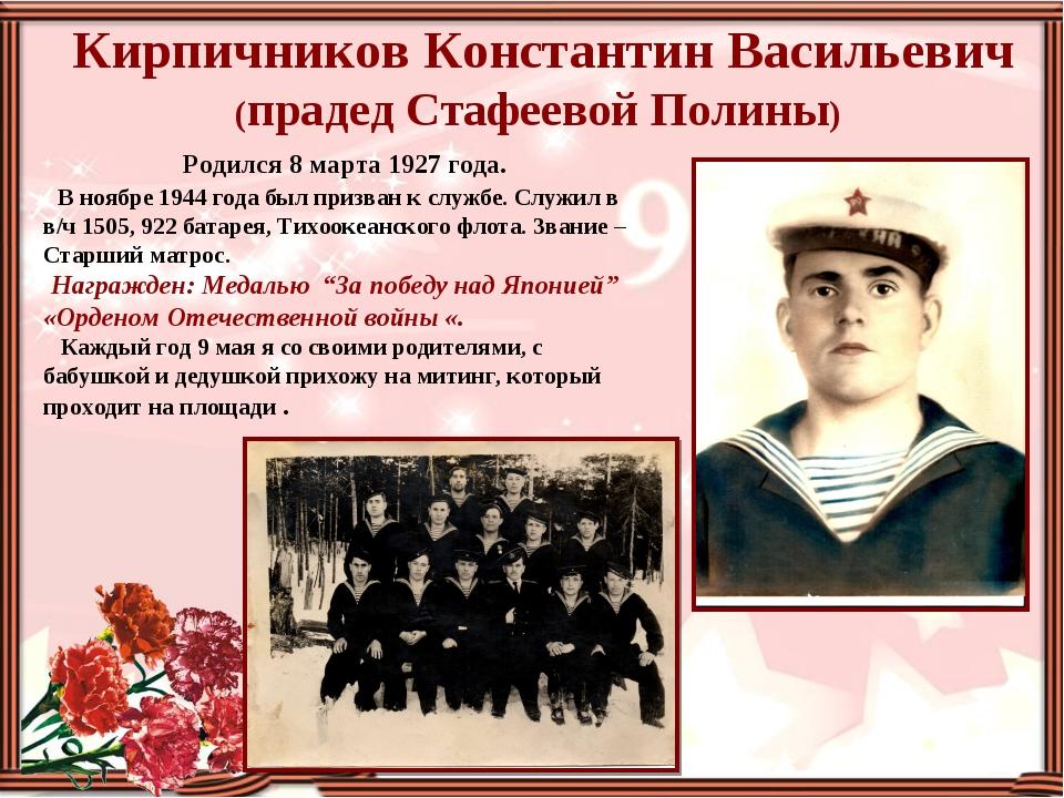 Родился 8 марта 1927 года. В ноябре 1944 года был призван к службе. Служил в...