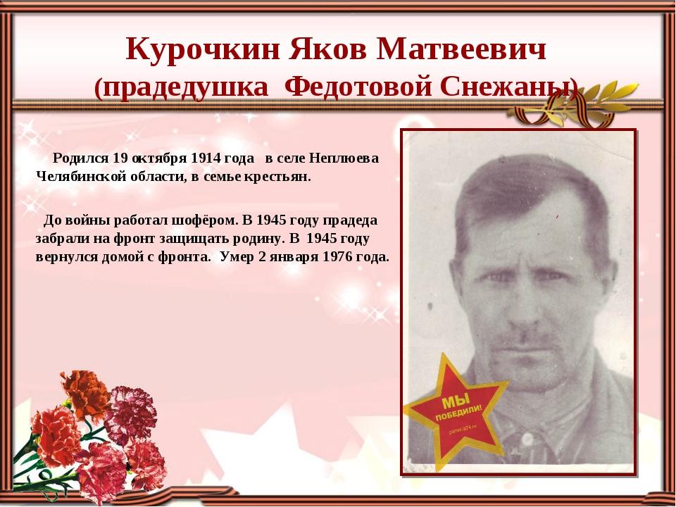 Курочкин Яков Матвеевич (прадедушка Федотовой Снежаны) Родился 19 октября 191...