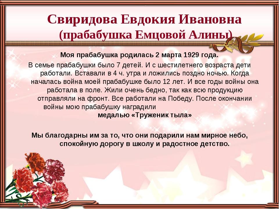 Свиридова Евдокия Ивановна (прабабушка Емцовой Алины) Моя прабабушка родилась...