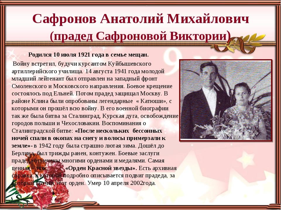 Сафронов Анатолий Михайлович (прадед Сафроновой Виктории) Родился 10 июля 192...