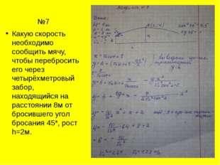 №7 Какую скорость необходимо сообщить мячу, чтобы перебросить его через четыр