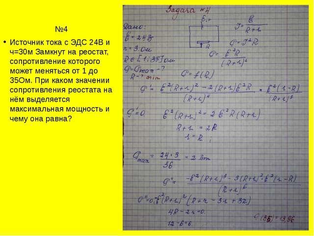 №4 Источник тока с ЭДС 24В и ч=30м Замкнут на реостат, сопротивление которого...