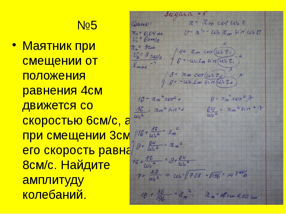 №5 Маятник при смещении от положения равнения 4см движется со скоростью 6с...