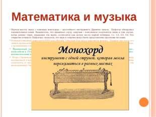 Изучая высоту звука с помощью монохорда – простейшего инструмента Древних гр