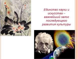 Единство науки и искусства – важнейший залог последующего развития культуры