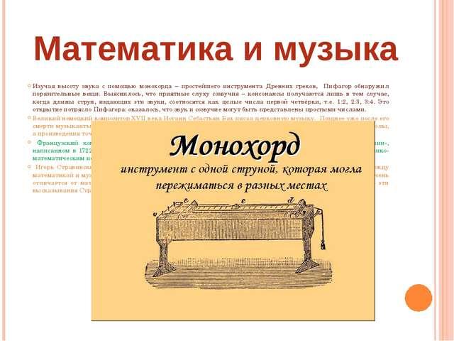 Изучая высоту звука с помощью монохорда – простейшего инструмента Древних гр...
