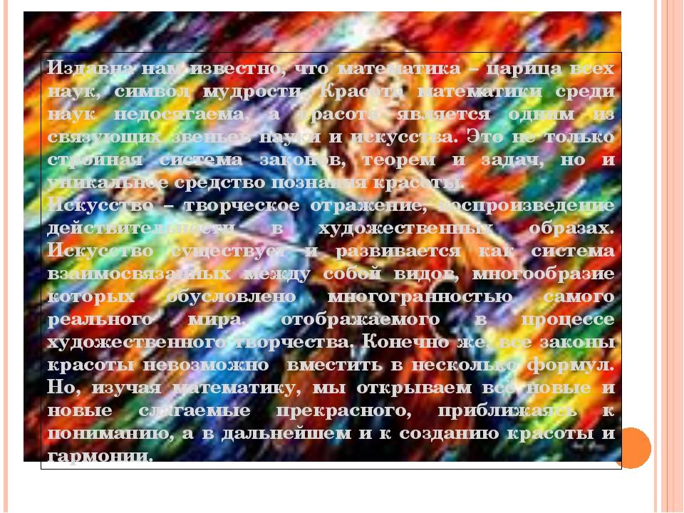 Издавна нам известно, что математика – царица всех наук, символ мудрости. Кра...