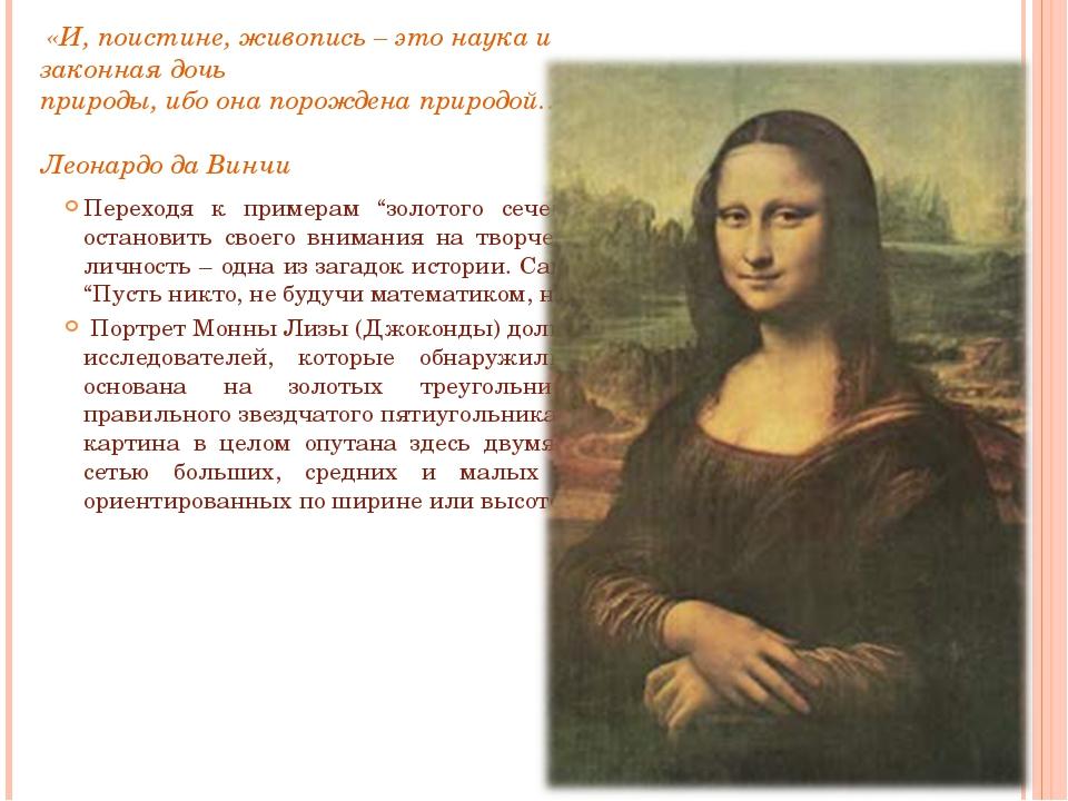 """Переходя к примерам """"золотого сечения"""" в живописи, нельзя не остановить своег..."""
