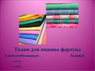 Ткани для пошива фартука Хлопчатобумажные: Льняная ситец сатин