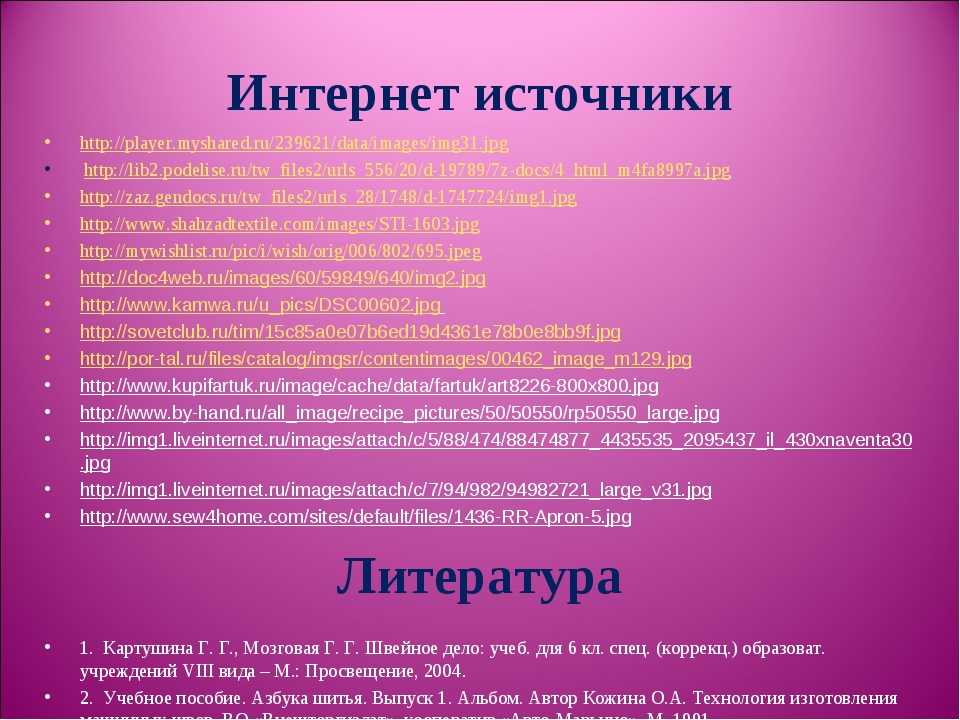 Интернет источники http://player.myshared.ru/239621/data/images/img31.jpg htt...