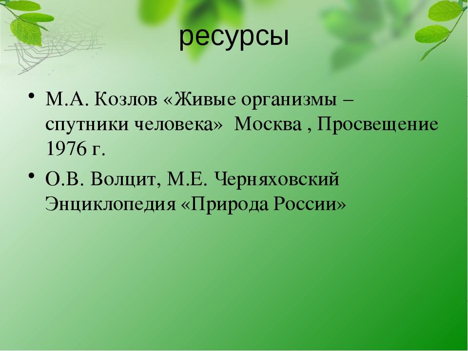 ресурсы М.А. Козлов «Живые организмы – спутники человека» Москва , Просвещени...