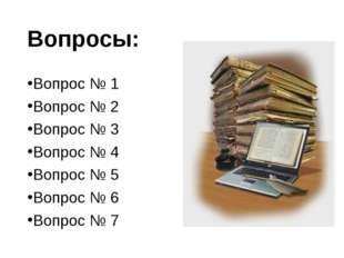 Вопрос № 2 Какого этапа подготовки текстового документа не существует? Отобра