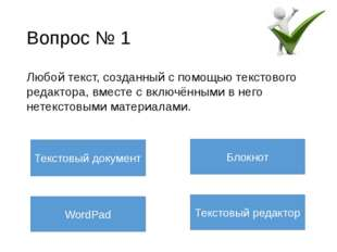 Вопрос № 3 Какое предложение напечатано с соблюдением всех правил ввода текст