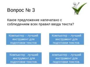 Вопрос № 5 Один из этапов подготовки документа, в ходе которого совершаются р