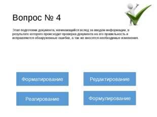Вопрос № 6 Какого выравнивания текста не существует? По верхнему краю По прав