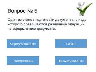 Вопрос № 7 Отметить вариант, который имеет все три начертания: Последний этап