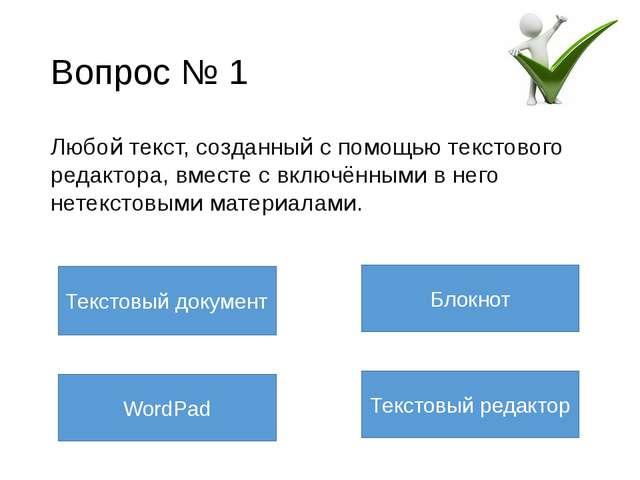 Вопрос № 3 Какое предложение напечатано с соблюдением всех правил ввода текст...