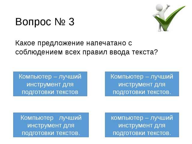 Вопрос № 5 Один из этапов подготовки документа, в ходе которого совершаются р...