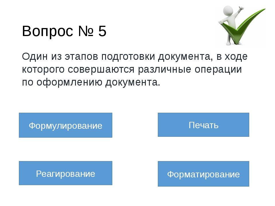 Вопрос № 7 Отметить вариант, который имеет все три начертания: Последний этап...