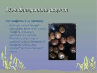 Мой фирменный рецепт Картофельные орешки Выбрать самый мелкий картофель велич
