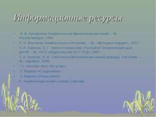 Информационные ресурсы В. И. Артамонов Занимательная физиология растений. –